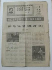 文汇战报1968年十月七日毛主席头像向江青同志学习和致敬钢琴伴唱红灯记