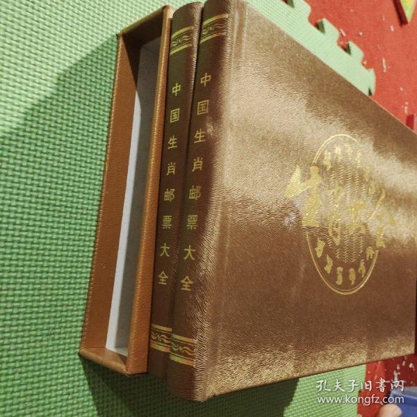 中国生肖邮票大全(大张)【看图发货】