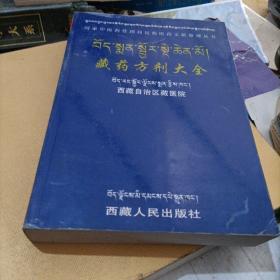 藏药方剂大全藏文