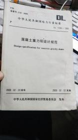中华人民共和国电力行业标准 DL 5108-1999 混凝土重力坝设计规范(有水印)