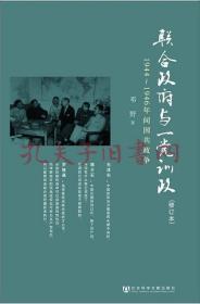 《联合政府与一党训政:1944~1946年间国共政争(修订本)》