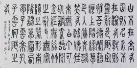 【自写自销】当代艺术家协会副主席王丞手写!陋室铭2134
