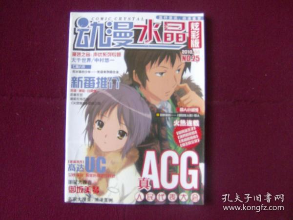动漫水晶2010年4月(炫彩版)