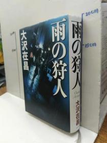 大沢在昌 《雨の狩人》 日文原版32开硬精装收藏版小说书 幻冬舍出版