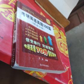 2020考研英语整齐100篇研读分册。一本
