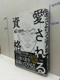 樋口毅宏 《爱される资格》 日文原版32开软精装收藏版小说书 小学馆出版