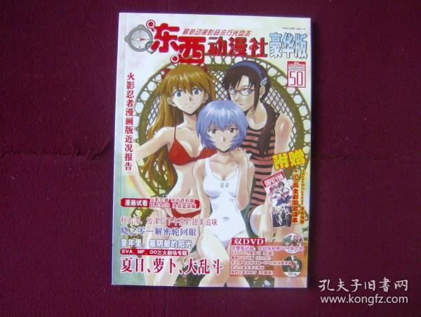 东西动漫社2009年8月 总第50期(豪华版)