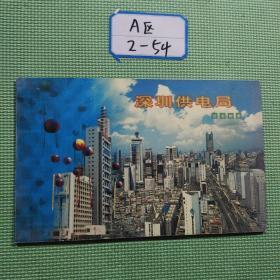 深圳供电局纪念邮册【看图发货,有一页没有邮票】