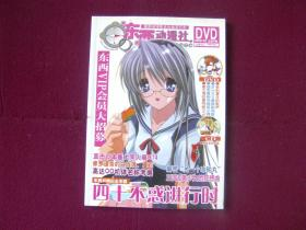 东西动漫社2008年10月 总第40期