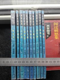 柏杨《倚梦闲话》十册合售