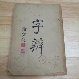 字辨(全一册 1950年增订第六版 )
