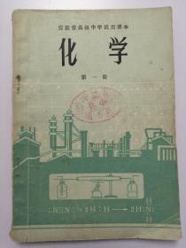 安徽省高级中学试用课本:化  学(第一册)