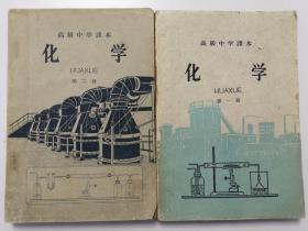 安徽省高级中学课本:化  学(第一、二册)