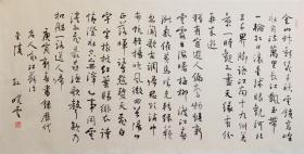 当代著名书法家孙晓云行书古人诗