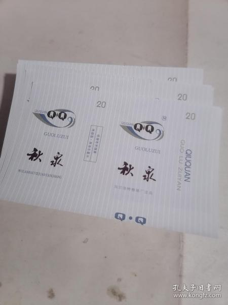 秋泉烟标5张合售  满50元收取5元运费
