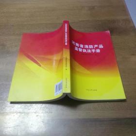河南省消防产品监督执法手册