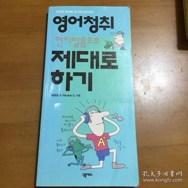 听英语用当地发音 韩文原版
