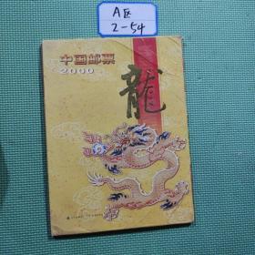 2000中国邮票 龙【看图发货】