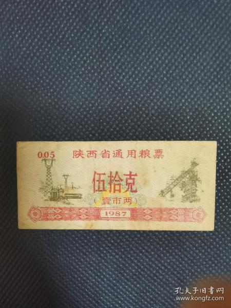 陕西省通用粮票五十克