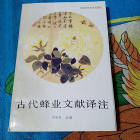 古代蜂业文献译注