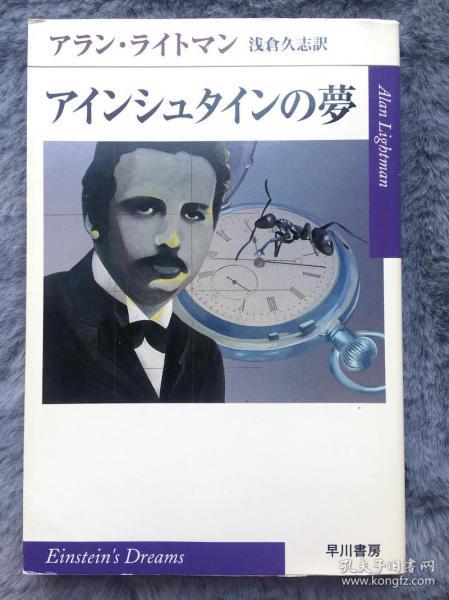 【日文原版】【包邮】アインシュタインの梦 (ハヤカワepi文库) (日本语)