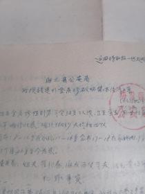 1963年提请逮捕破坏集体经济材料     满百包邮