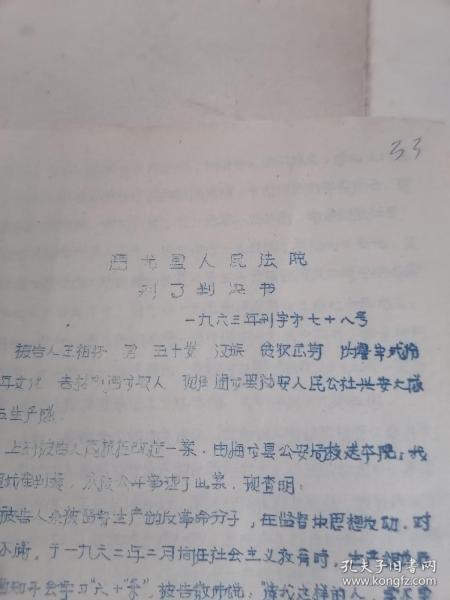 1963年 刑事判决书     满百包邮