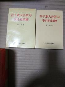 若干重大决策与事件的回顾 上下卷 全二册