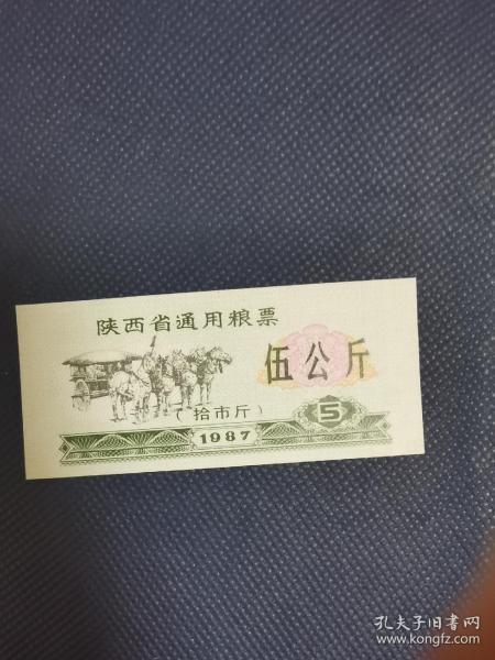 陕西省通用粮票,五公斤
