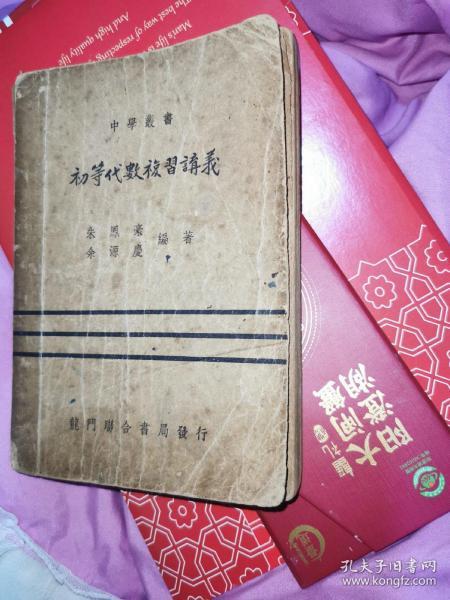 初等代数复习讲义,民国36年龙门书局