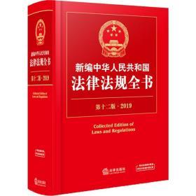 新编中华人民共和国法律法规全书 2019 D12版法律出版社法规中心法律出版社9787519728014法律