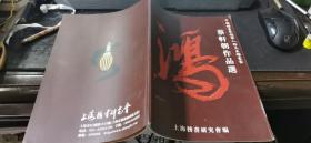 中国榜书界领军人物杰出榜书家蔡轩朝作品选  16开本