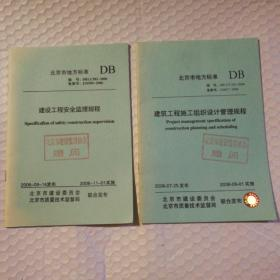 北京市地方标准:建筑工程施工组织设计管理规程 (北京市地方标准 DB11/T 363-2006)+建设工程安全监理规程【两本合售】