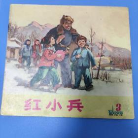 黑龙江红小兵1973-3