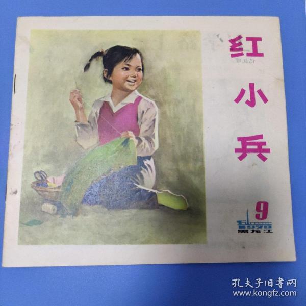 黑龙江红小兵1973-9