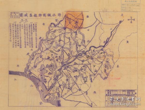 【复印件】民国《浠水县老地图》(原图高清复制),(民国湖北黄冈浠水老地图),全图反应了浠水县乡镇划分情况,上方附了说明,请看图片。浠水县地理地名历史变迁史料地图。裱框后,风貌佳。