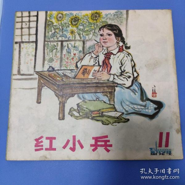 黑龙江红小兵1973-11