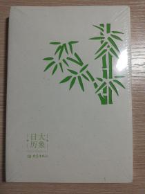 大象日历2020(日历笔记本)
