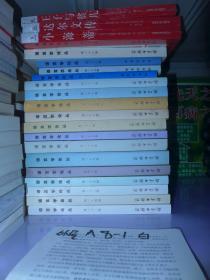 语言学论丛 第二十三、二十四、二十五、二十六、二十七、二十八、二十九、三十一、三十二、三十三、三十四、三十五、三十六、三十七、三十八、三十九、四十辑 十八册合售