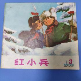 黑龙江红小兵1974-3