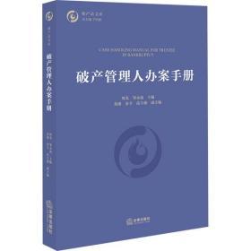 破产管理人办案手册周光,邹永迪 主编法律出版社9787519743031法律