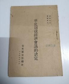 华北财政经济会议的决定