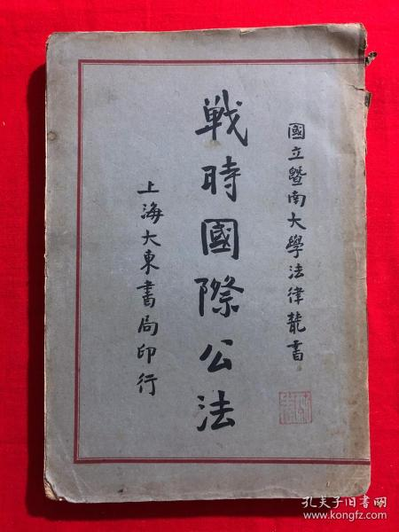 国立暨南大学法律丛书:战时国际公法,1931年初版