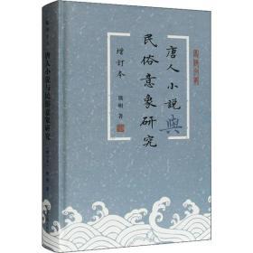 唐人小说与民俗意象研究 增订本熊明上海古籍出版社9787532598052自然科学
