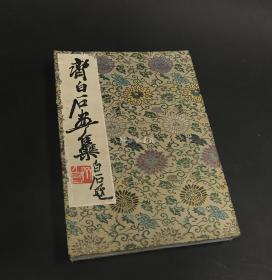 齐白石画集(1952年荣宝斋新记木板水印套色本·折装1册)