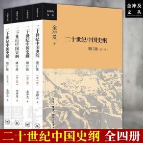 二十世纪中国史纲(全四卷)