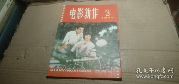 电影新作1982.3(总第21期)