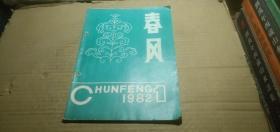 (文艺季刊)春风1982.1(总第30期) (鹤岗市文学艺术界联合会出版)