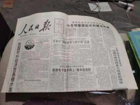 1991年9月30日人民日报《我国对外经济贸易稳步发展》等(全八版)