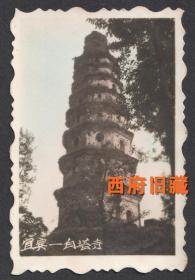 五六十年代,宜宾白塔寺手工上色老照片